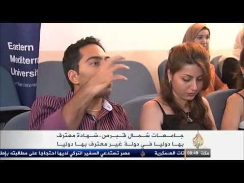 التعليم العالي في شمال قبرص