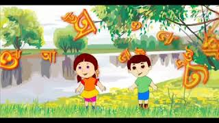 Bengali Nursery Rhyme Alphabet Bengali Kid Song Swaroborno Bornomala Chotto Amra Shishu