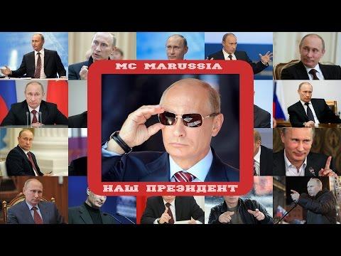 Наш Президент! (Яндекс-переводчик читает рэп, очень круто!)