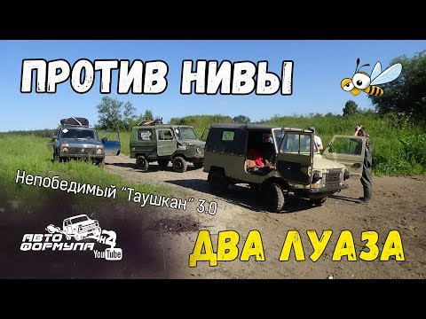 "Два ЛуАЗа против Нивы. Непобедимый ""Таушкан"" 3.0 #АвтоФормула 4х4"