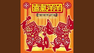 Tune For Chinese Opera