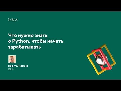 Что нужно знать о Python, чтобы начать зарабатывать