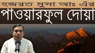 The Most Powerful Dua of Prophet Hazrat Musa (Moses) A.S in Bangla | হেরার জ্যোতি-Ray Of Hera |