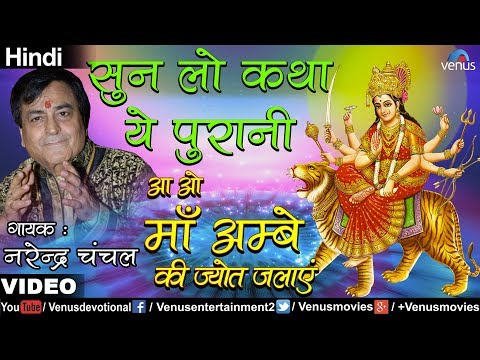 Narendra Chanchal - Sun Lo Katha Ye Purani (Aao Maa Ambe Ki...