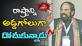 TPCC Chief Uttam Kumar Slams KCR at Congress Bahiranga Sabha | Power Punch | NTV