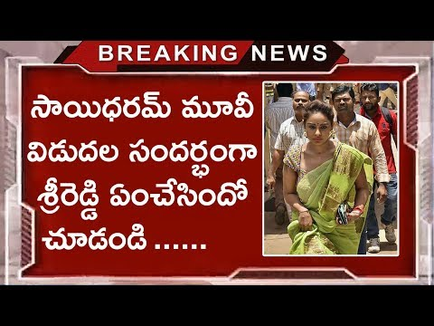 Sri Reddy Shocking Comments on Mega Family Heroes | Latest Celebrity Updates | Tollywood Nagar