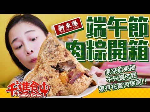 【千千進食中】2018 端午節肉粽大賞 X款粽子開箱 ?!