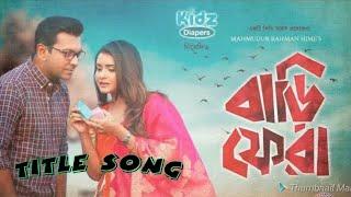 Bari Fera । বাড়ি ফেরা | Tahsan Khan | Tanjin Tisha | Bangla New Natok Song 2018.,