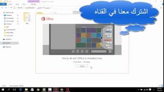 شرح تحميل وثبيت وتفعيل اوفيس 2016 ..... office 2016 Download
