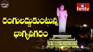 రంగులద్దుకుంటున్న భాగ్యనగరం | Mana Nagaram Hyderabad | Jordar News  | hmtv