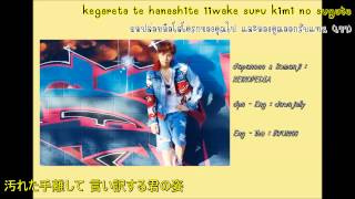 [Karaoke & TH Sub] So good - Insane (Junho)