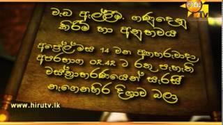 Hiru Neketh Litha - Auspicious Times