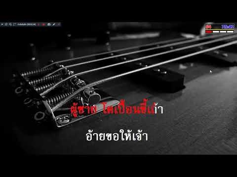 ขี้เถ้า - เบ็น ศรัณยู :เซิ้ง|Music [Story ไทบ้านเดอะซีรีส์]  Cover Midi Karaoke
