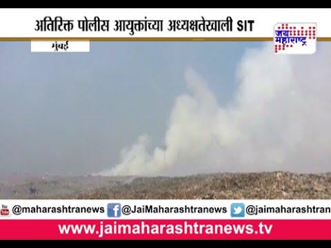 SIT to inquire Mumbai Deonar dumping fire