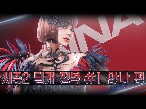 [철권7] 시즌2 딜캐 완벽 공략 #1 안나