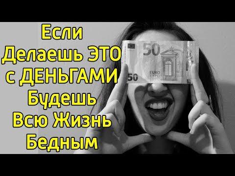 10 Финансовых Табу - Что НЕ надо делать с деньгами, если хочешь стать богатым - Почему деньги уходят