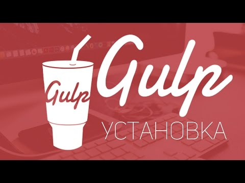 Уроки Gulp.js #1 | Как установить Gulp.