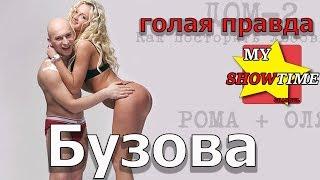 ОЛЬГА БУЗОВА ГОЛАЯ ПРАВДА OLGA BUZOVA NAKED TRUTH часть 1  my showtime #2