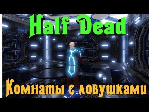 Half Dead - ВЕЗДЕ ловушки. Жесть