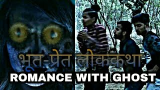 ROMANCE WITH GHOST !  भूत का कहर ! SOS PRODUCTION