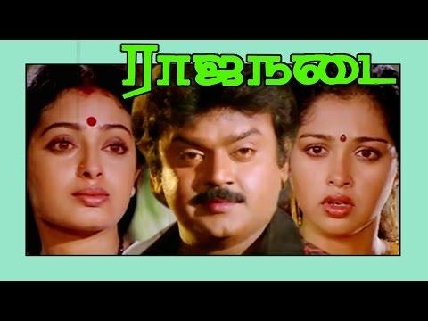 Tamil Superhit Full Movies   Rajanadai   Vijayakanth ,Seetha & Gouthami