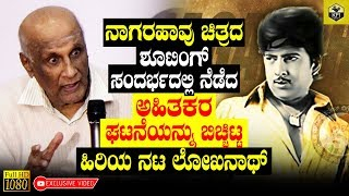 Actor Loknath Revealed Bad Incident Which Is Happened In Nagarahavu Movie Shooting | Nagarahaavu New