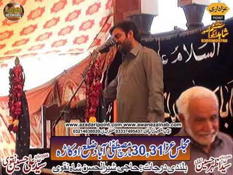 Zakir sajid HUssain Shah majlis Aza 31 march 2019 Mustafa Abad Sher Garh Okara