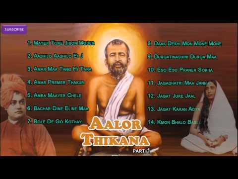 Sri Ramakrishna Paramhansa Dev | Aalor Thikana...