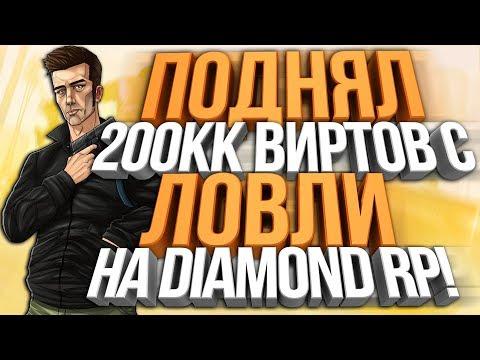 КАК Я ПОДНЯЛ 200КК НА DIAMOND RP C ЛОВЛИ БИЗНЕСОВ!