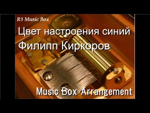 Цвет настроения синий/Филипп Киркоров [Music Box]