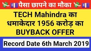 TECH Mahindra का धमाकेदार 1956 करोड़ का BUYBACK OFFER - Record Date 6th March 2019