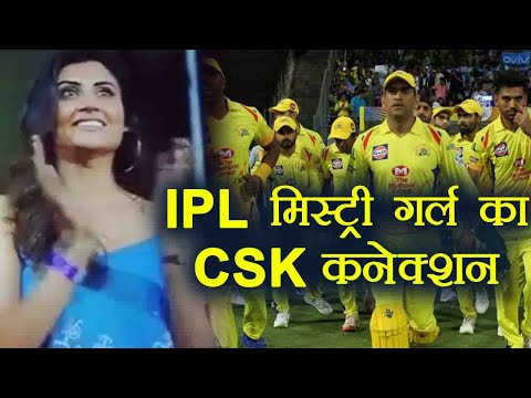 IPL 2018: IPL Mystery Girl's Connection With Chennai Super Kings, Know How । वनइंडिया हिंदी