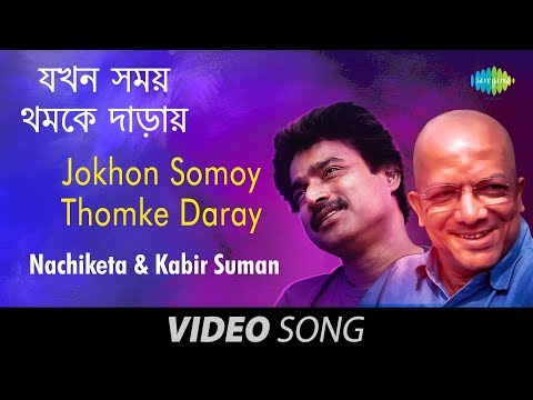 Jokhon Somoy Thomke Daray | Bengali Song | Nachiketa Chakraborty...