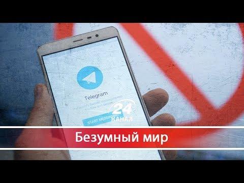 Победа Дурова над дураками: скандал о Телеграмме, Безумный мир