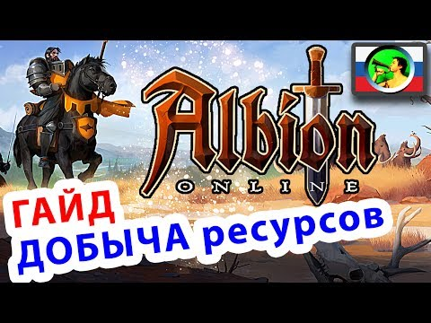 Albion Online ГАЙД добыча ресурсов @ sandbox MMORPG