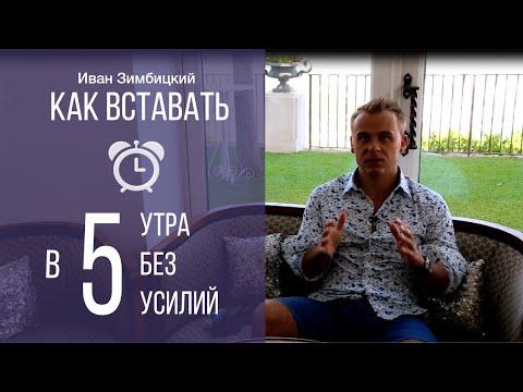 Иван Зимбицкий: Как Вставать в 5 Утра Без Усилий