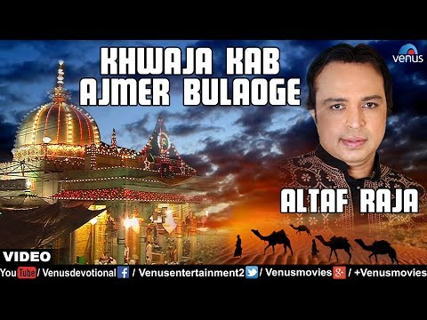 Altaf Raja - Khwaja Kab Ajmer Bulaoge (Khwaja Khwaja Jo Bhi...