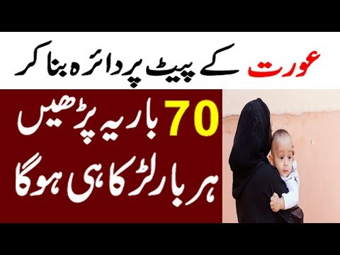 Best Wazifa for Mothers Who Are Expecting a Boy