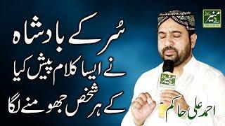 New Naat 2018 || Ahmed Ali Hakim || Best Punjabi Naat Sharif