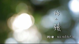 田馥甄Hebe Tien & 林宥嘉  Yoga Lin    (給小孩Mv)