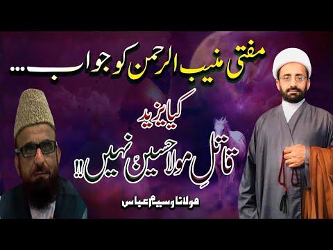 Maulana Waseem Abbas | Reply To Mufti Muneeb Ur Rahman | 4K