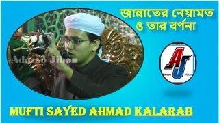 New Banela Waz Maulana Mufti Sayed Ahmad Kalarab   Bangla Waz Sylhet-Kolorob silpir gan