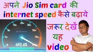अपने  Jio Sim card  की internet speed कैसे बढ़ाये  Increase Jio Sim Internet speed 100% working