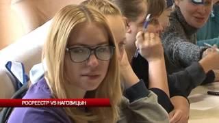 Росреестр VS Наговицын