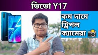 Vivo Y17 • কম বাজেটে ট্রিপল ক্যামেরা 📸 • Bangla