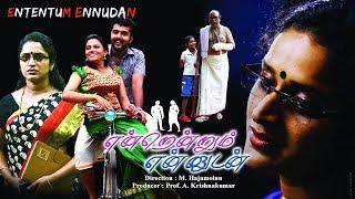 Latest Tamil Full Movie | Tamil Movies | Ententum Ennudan | New Tamil Movie | New Release 2017
