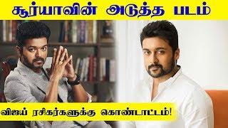 Suriya's next movie – Vijay fans celebration   Kollywood   Tamil Cinema