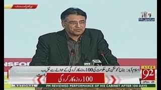 Asad Umar Speech on 100 Days performance ceremony