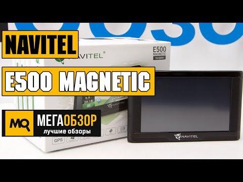 Обзор NAVITEL E500 MAGNETIC. Автомобильный навигатор