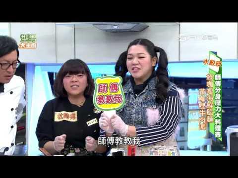 台綜-型男大主廚-20160318 師傅分身壓力大料理大賽!!
